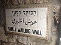 Small Wailing Wall sign.jpeg