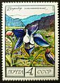 Soviet stamp 1976 Plant 4k.JPG