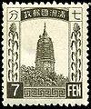 Stamp Manchukuo 1932 7f.jpg