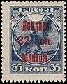 Stamp Soviet Union 1924 d7a.jpg