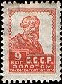 Stamp Soviet Union 1925 157.jpg