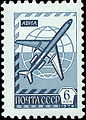 Stamp Soviet Union 1976 4603.jpg