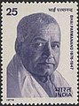 Stamp of India - 1979 - Colnect 327409 - Bhai Parmanand 1876-1947 Historian.jpeg