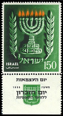 Stamp of Israel - Seventh Independence Day.jpg