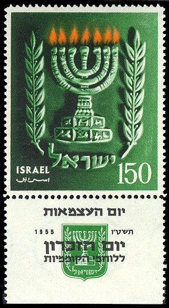 "Emblem of Israel - Seventh Independence Day stamp - 150 mil. Inscription on tab: ""The Seventh Independence Day"", ""Memorial Day for the Fighters for Independence"","