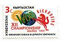 Stamp of Kyrgyzstan 186.jpg