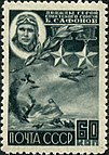 Stamp of USSR 0926.jpg