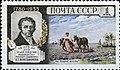 Stamp of USSR 1841.jpg