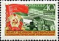 Stamp of USSR 2079.jpg