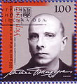 Stamp of Ukraine Stepan Bandera 100 years cropped.jpg