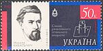 Stamp of Ukraine s468.jpg