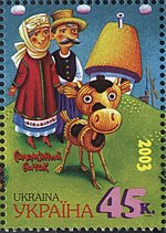 Stamp of Ukraine s489.jpg