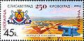 Stamp of Ukraine s610.jpg