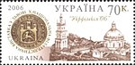 Stamp of Ukraine s752.jpg