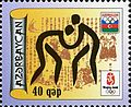 Stamps of Azerbaijan, 2008-816.jpg