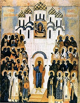 Synaxis of the Vladimir saints.jpg