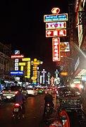 Thanon Yaowarat.jpg