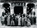 The 4th session of the second congress of the KMT central executive committee.png