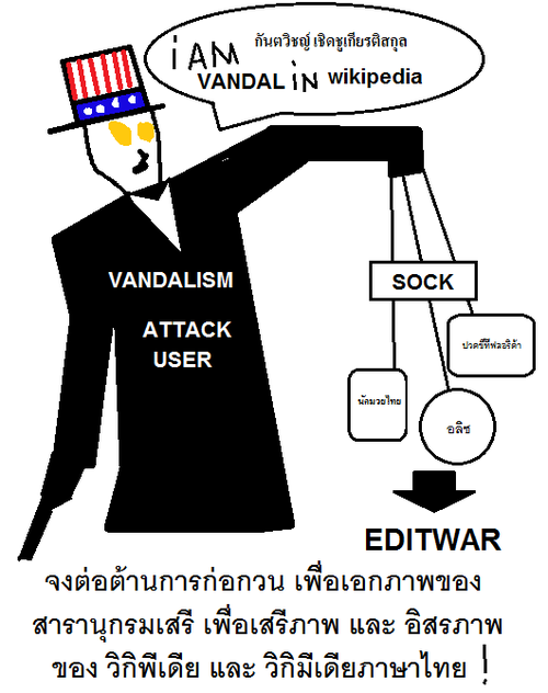 The Anti-Vandalism Poster.png