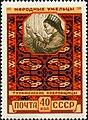 The Soviet Union 1958 CPA 2119 stamp (Turkmen Carpet Weaving).jpg
