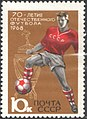 The Soviet Union 1968 CPA 3643 stamp (Football (70th Anniversary of Russian Soccer) and Cup).jpg