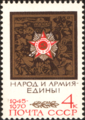 The Soviet Union 1970 CPA 3893 stamp (The Order of the Patriotic War).png