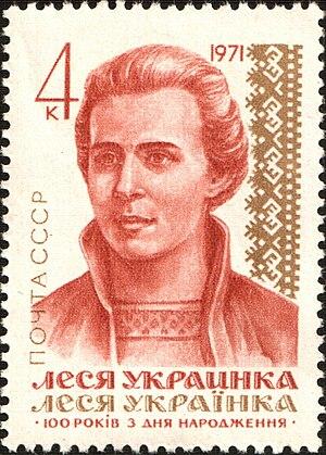 Lesya Ukrainka - Image: The Soviet Union 1971 CPA 3984 stamp (Lesya Ukrayinka (Larysa Petrivna Kosach Kvitka, 1871 1913), Ukrainian Writer)