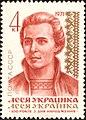 The Soviet Union 1971 CPA 3984 stamp (Lesya Ukrayinka (Larysa Petrivna Kosach-Kvitka, 1871-1913), Ukrainian Writer).jpg