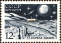 The Soviet Union 1971 CPA 3988 stamp (First Moon Trench of Lunokhod 1).png