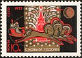 The Soviet Union 1971 CPA 4045 stamp (Ded Moroz (Santa Claus) in Troika and Spasskaya Tower of the Moscow Kremlin).jpg