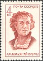 The Soviet Union 1972 CPA 4088 stamp (Alexandra Kollontai (1872-1952), Diplomat (Birth Centenary)).jpg