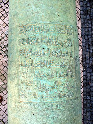 Tiro de Diu - Arabic inscriptions