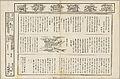 Tokyo Nichinichi Shimbun first issue.jpg