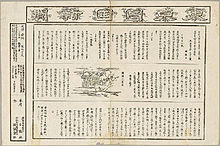 The front page of the paper's first issue as Tokyo Nichi Nichi Shimbun on February 21, 1872.