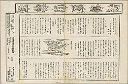Tokyo Nichinichi Shimbun unua isue.jpg