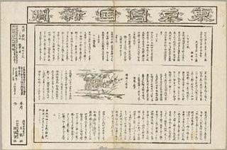 <i>Mainichi Shimbun</i> Japanese newspaper
