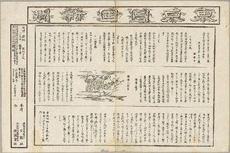 Mainichi Shimbun - Image: Tokyo Nichinichi Shimbun first issue