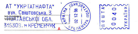 Ukraine stamp type C5A.jpg