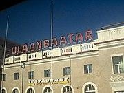 Ulaanbaatar train station