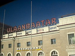 Ulaanbaatar train station.jpg
