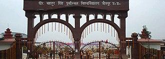 Veer Bahadur Singh Purvanchal University - Image: University main gate