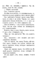 V.M. Doroshevich-East and War-32.png