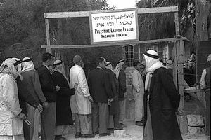 Israeli legislative election, 1949 - Voting for the Israeli Constituent Assembly, Nazareth, 1949