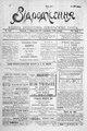 Vidrodzhennia 1918 126.pdf