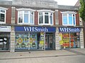 WH Smith in Waterlooville Shopping Precinct - geograph.org.uk - 1367452.jpg
