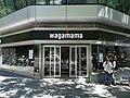 Wagamama Génova 27, Madrid, 2017-07-01, Triplecaña.jpg