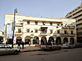 Wahda Bank Maydan Shajara.jpg