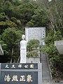 Wen Tianxiang Park closeup.jpg