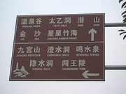 Xianning-tourist-attractions-road-sign-9734.jpg