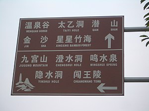 Tourist sign - Image: Xianning tourist attractions road sign 9734